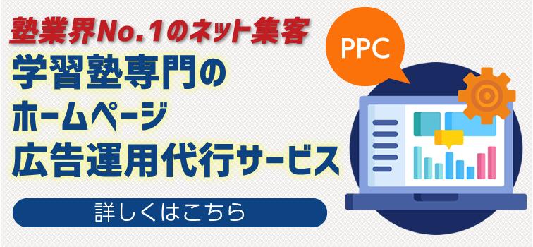 塾業界No.1のネット集客 学習塾専門のホームページ広告運用代行サービス